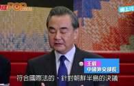 安理會制裁北韓射導彈  金仔少三分一外匯收入