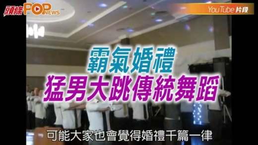 霸氣婚禮 猛男大跳傳統舞蹈