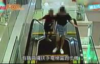 扶手電梯當跑步機  東莞商場職員驚險夾手