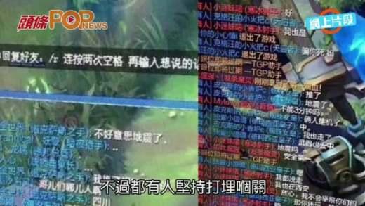 川電視台倒數地震警報  網友打機唔撤離