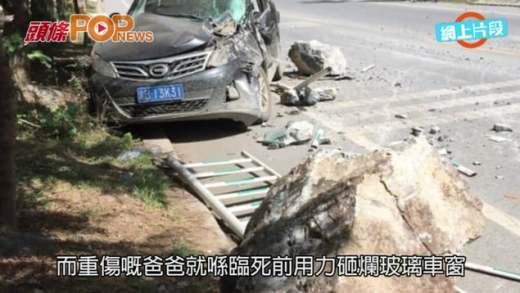 地震途中遇巨石  鄂父捨命扑車窗救女