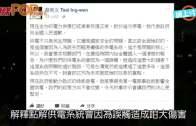 小英子為停電發文道歉  否認勒令李世光辭職