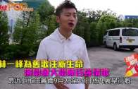 林一峰為舊歌注新生命  演唱會大唱陳百強情歌