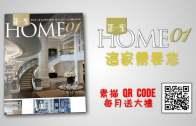(粵)第一家家居雜誌月月送大禮
