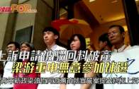 上訴申請被駁回料破產  梁游重申無意參加補選