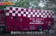 情侶打風行飛鵝山被困  近百人營救消防受傷