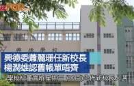 興德委蕭麗珊任新校長  楊潤雄認舊帳單唔齊