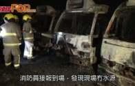 大埔6小巴燒剩支架  屢傳爆炸聲警列縱火