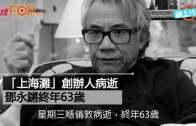 「上海灘」創辦人病逝  鄧永鏘終年63歲