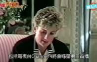 戴妃:7年冇性生活  查理斯:唔想冇情婦