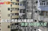 長沙灣男危站7樓窗簷 游說3小時返入屋
