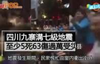 四川九寨溝7級地震 房屋倒塌至少5死63傷