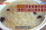 武漢80歲婆婆˝太補身˝  連食15粒紅棗後暈倒