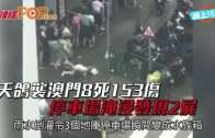 天鴿襲澳門8死153傷  停車場淹浸發現2屍
