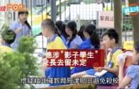 教局:興德涉˝影子學生˝ 9月縮班校長去留未定