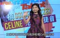 9歲Celine參加祝捷會  唔expect攞Golden Buzzer