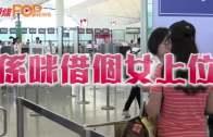 譚生帶Celine再戰一叮  機場職員:借女上位?
