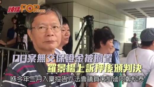 DQ朱凱廸鄭松泰案原告無交保證金上訴押判