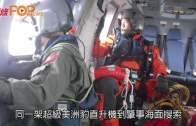 香港貨船遇颱風沉沒  GFS惡劣天氣下救船員