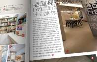 (國)HOME 01第一家 全新家居雜誌