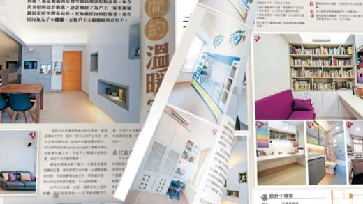 (粵)HOME 01第一家 全新家居雜誌