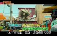 《戰狼II》衝50億票房  吳京教防狼術護身