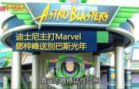 迪士尼主打Marvel  鄧梓峰送別巴斯光年