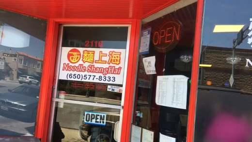 麺上海Noodle Shanghai