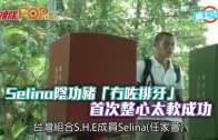 Selina陰功豬「冇咗排牙」  首次整心太軟成功