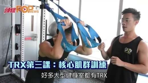TRX第三課:核心肌群訓練