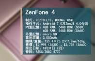 台北直擊 ZenFone 4雙鏡攝力倍增