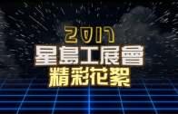 2017星島工展會精彩花絮