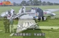 布里斯班小型飛機墜毀  25歲港男魂斷異鄉