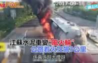 江蘇水泥車變˝風火輪˝  公路着火狂飆3公里
