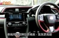 310匹手波辣跑 本田Civic Type R 藍戰士