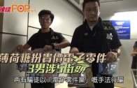 薄荷糖扮貴價電子零件  3男涉5街頭騙案被捕