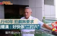 入行40年 拍戲無要求  吳耀漢:好快係˝二打六˝