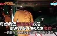 02222018時事觀察(第1節):梁燕城