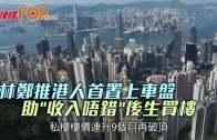 林鄭推港人首置上車盤 助˝收入唔錯˝後生買樓
