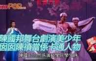 陳國邦舞台劇演美少年  囡囡陳禛當係卡通人物