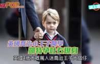 英國喬治小王子開學  凱特孕吐冇現身