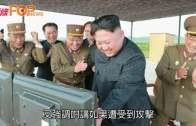 特朗普聯合國大會演說  倘受攻擊將摧毁北韓