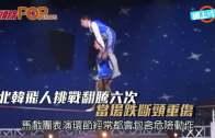 北韓飛人挑戰翻騰六次  當場跌斷頸重傷