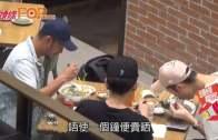 吳浩康靠自己鹹魚翻生  九展騷飛一個鐘賣晒