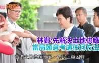 林鄭:先解決土地供應 當局願意考慮任何方法