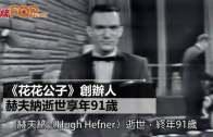 《花花公子》創辦人 赫夫納逝世享年91歲