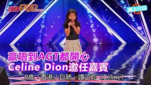 贏唔到AGT都開心 Celine Dion邀任嘉賓