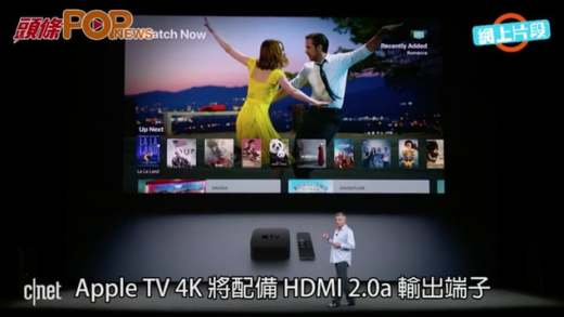 Apple TV 4K出爐  UHD片同HD同價