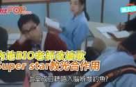 內地BIO老師改編歌 Super star教光合作用