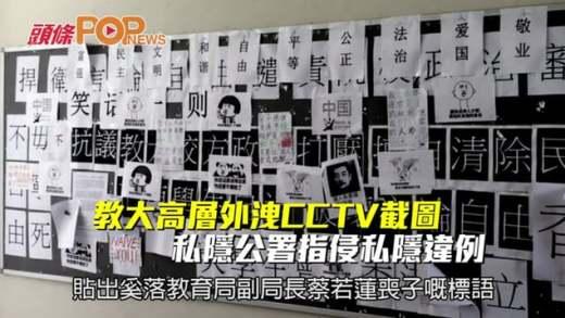 教大高層外洩CCTV截圖  私隱公署指侵私隱違例